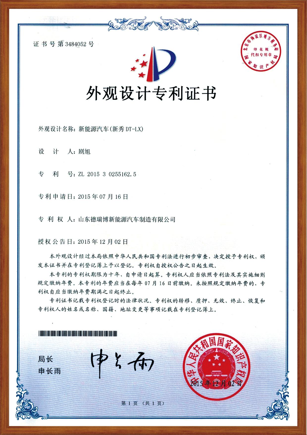 外观设计专利证书(新秀DT-LX)