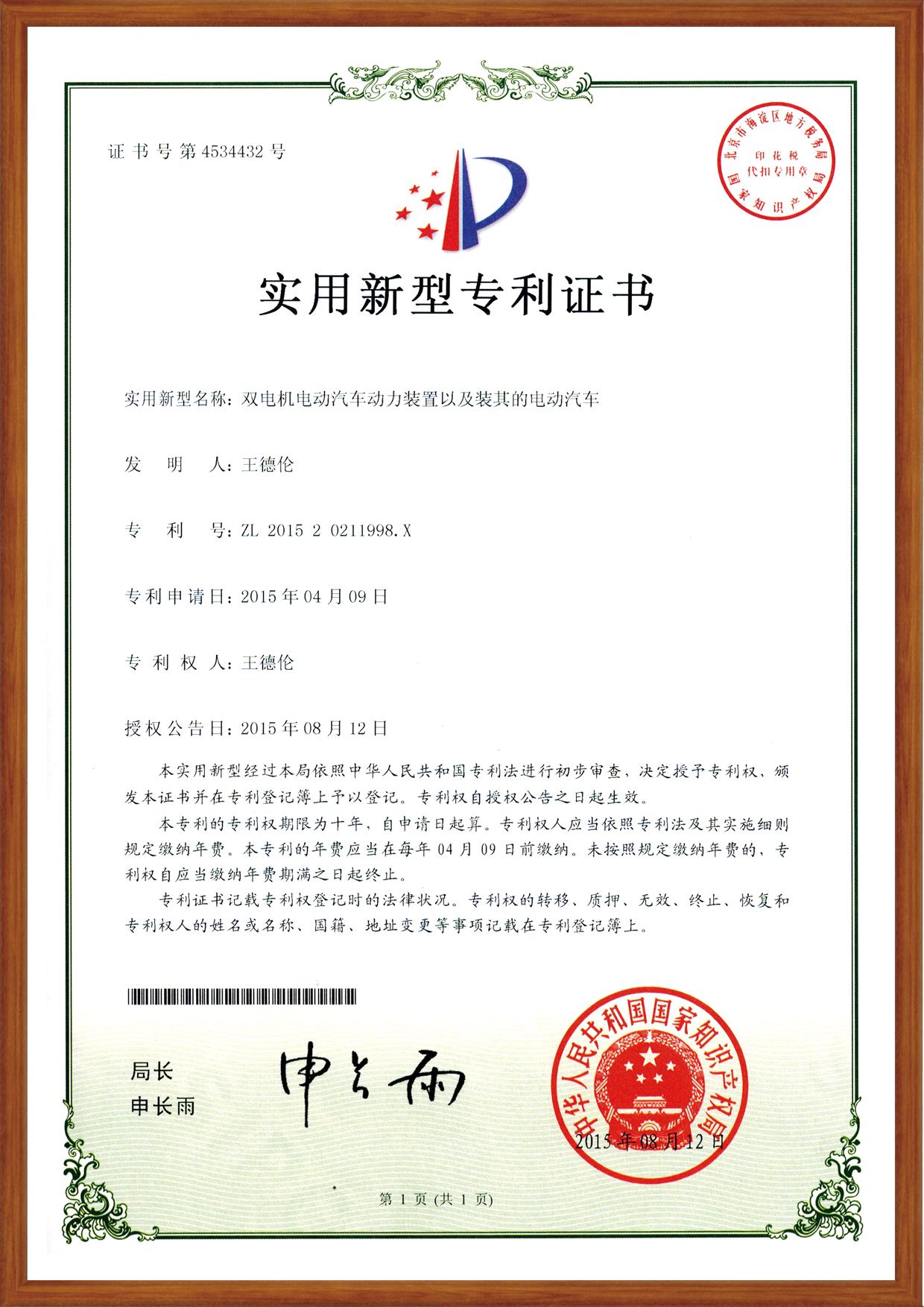 实用新型专利证书(双电机电动汽车)