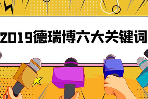 2019BOB棋牌app下载六大关键词出炉,你get几个?